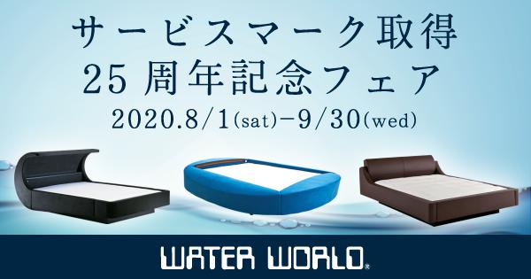 WATER WORLD サービスマーク取得25周年フェア