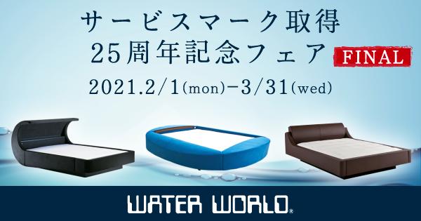 WATER WORLD サービスマーク取得25周年フェア ファイナル